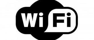 WiFi stiprintuvas arba kaip sustiprinti WiFi signalą?
